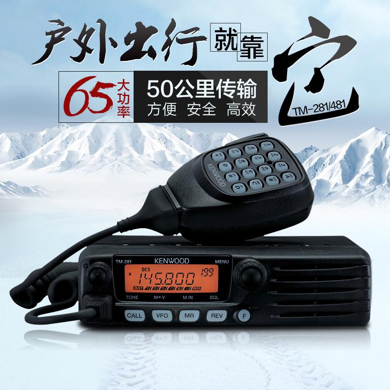 建武 TM-481\281